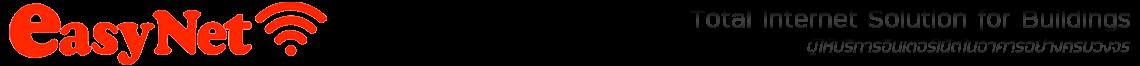 EasyNet ผู้ให้บริการอินเตอร์เน็ตในอาคารอย่างครบวงจร Logo